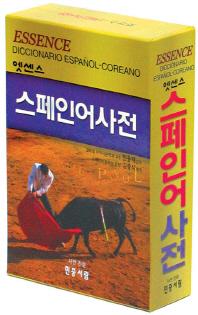 엣센스 스페인어 사전