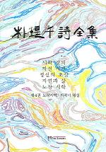 박제천 시선집 제4권(노장시학)