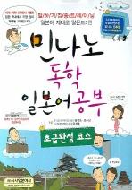 민나노 독학 일본어공부: 초급완성 코스