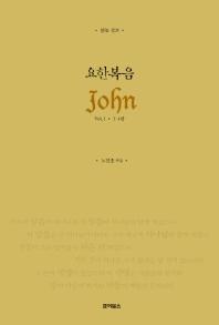 읽는 설교 요한복음 Vol.1