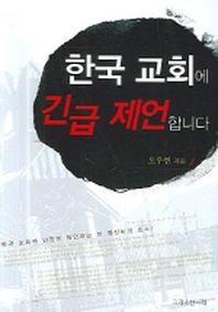 한국 교회에 긴급 제언합니다