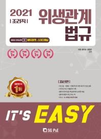 It's easy 위생관계법규(조리직)(2021)