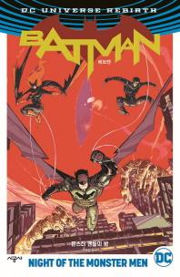 배트맨: 몬스터 맨들의 밤