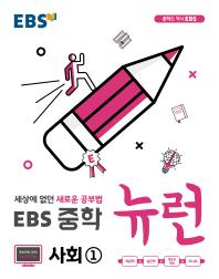 EBS 뉴런 중학 사회1(2021)