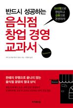 반드시 성공하는 음식점 창업 경영 교과서