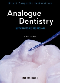 Analogue Dentistry: 심미적이고 기능적인 직접 레진 수복