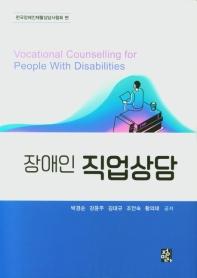 장애인 직업상담