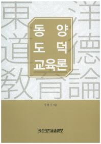 동양도덕교육론