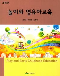 놀이와 영유아교육