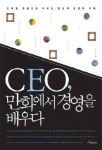 CEO 만화에서 경영을 배우다