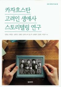 카자흐스탄 고려인 생애사 스토리텔링 연구