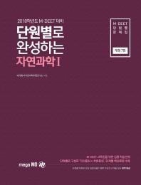 단원별로 완성하는 자연과학1(M DEET)(2018학년도 대비)