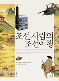 조선 사람의 조선여행