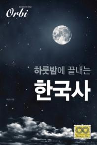하룻밤에 끝내는  한국사