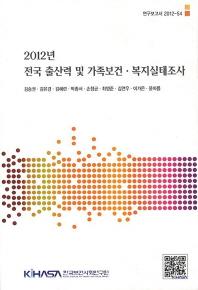 2012년 전국 출산력 및 가족보건 복지실태조사