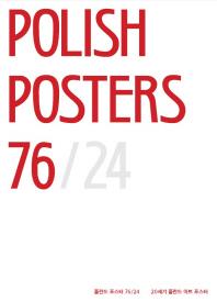 Polish posters 76/24(20세기 폴란드 아트 포스터)