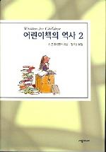 어린이책의 역사 2