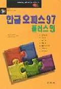 한글오피스 97 플러스원(S/W포함)