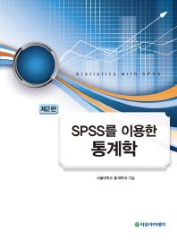 SPSS를 이용한 통계학