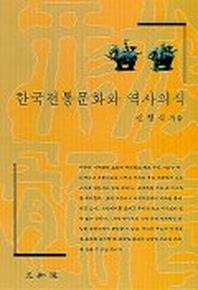 한국전통문화와 역사의식