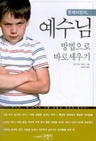 문제 어린이 예수님 방법으로 바로세우기