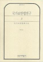 국가보안법연구 3(법과사회 5)