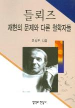 들뢰즈:재현의 문제와 다른 철학자들