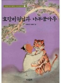 호랑이 형님과 나무꾼 아우(최하림 시인이 들려주는 구수한 옛날이야기6)