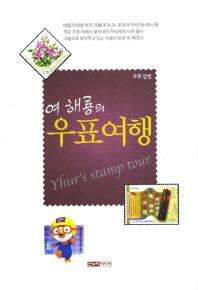여 해룡의 우표여행