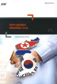 전략적 남북경협과 대북정책에의 시사점