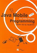 기초부터 핸드폰 테스트까지 자바 모바일 프로그래밍