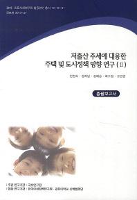 저출산 추세에 대응한 주택 및 도시정책 방향 연구(총괄보고서). 2