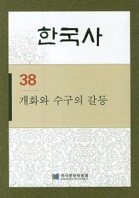 한국사. 38: 개화와 수구의 갈등