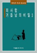 죄사함 거듭남의 비밀 3