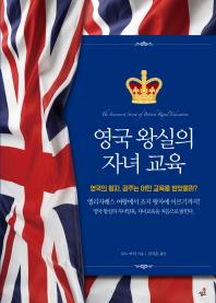 영국왕실의 자녀교육