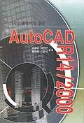 건축기계설비를위한 AUTOCAD R14/2000
