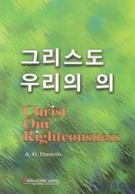 그리스도 우리의 의