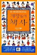제왕들의 책사(삼국시대 1)(엄마 아빠와 함께 만화로 읽어 보는)