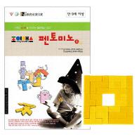 재미있는 펜토미노 수준2 세트(플라스틱)