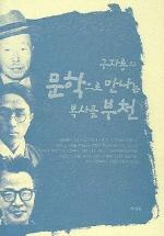 구자룡의 문학으로 만나는 복사골 부천