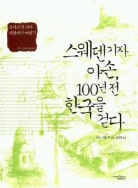 스웨덴기자 아손 100년전 한국을 걷다