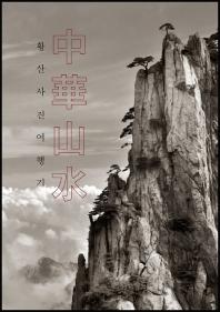 중화산수: 황산사진여행기