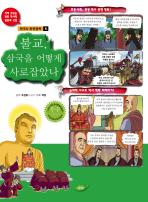 한국사 완전정복. 6: 불교 삼국을 어떻게 잡았나