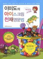 이미도의 아이스크림 천재영문법. 4