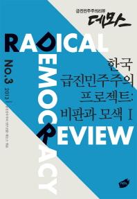 한국 급진민주주의 프로젝트: 비판과 모색. 1