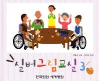 실버그림교실. 3: 한국화와 세계명화