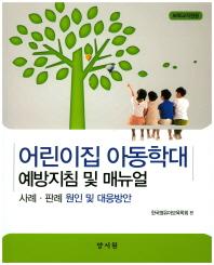 어린이집 아동학대 예방지침 및 매뉴얼