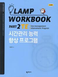 Lamp Workbook Part 2 TE: 시간관리 능력 향상 프로그램(교사용)
