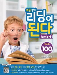 초등영어 리딩이 된다 Jump. 4