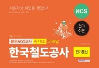 NCS 한국철도공사 코레일 전기통신 봉투모의고사 찐! 5회(2021)